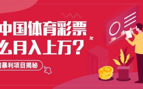 【冷门揭秘】靠做中国体育彩票怎么月入上万?