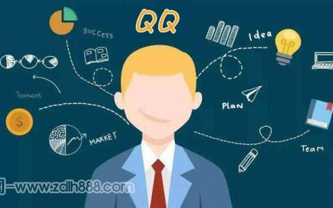 QQ群营销有哪些技巧?QQ群运营小技巧浅谈