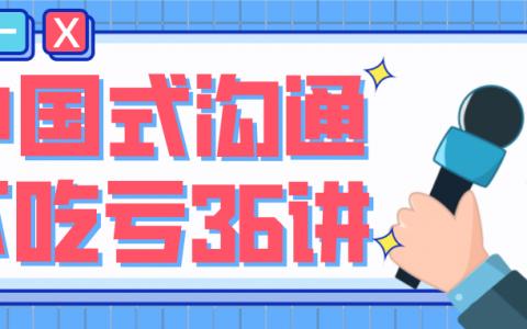 【赚点知识圈-音频】不吃亏:参透中国式沟通36讲(完结)