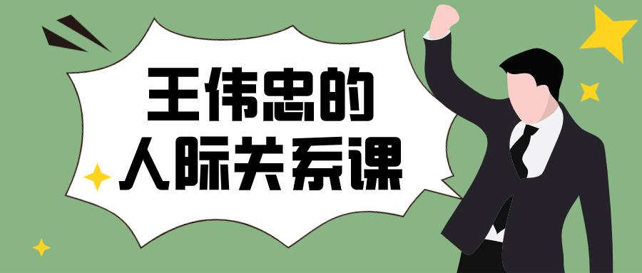 【赚点知识圈-音频】王伟忠的人际关系课